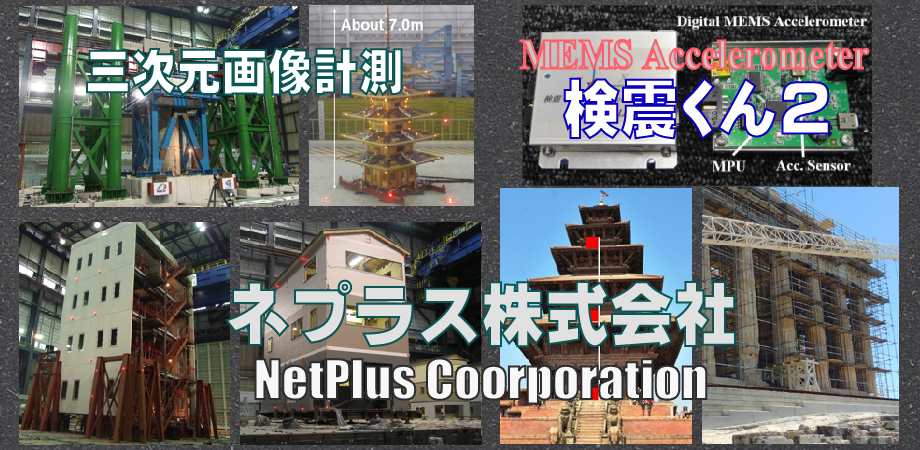 Netplus Top